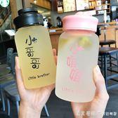 玻璃杯女學生韓版水杯可愛便攜磨砂原宿韓國時尚創意潮流隨手杯子 漾美眉韓衣