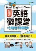 旅遊英語微課堂