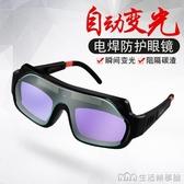 自動變光電焊眼鏡太陽能充電焊工燒焊氬弧焊專用護眼防強光不打眼 生活樂事館