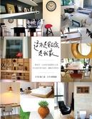 (二手書)這不是飯店,是我家:精省美,100家好旅館實住心得--室內設計師不說的,讓..