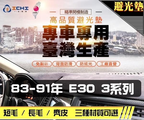 【麂皮】83-91年 E30 3系列 避光墊 / 台灣製、工廠直營 / e30避光墊 e30 避光墊 e30 麂皮 儀表墊