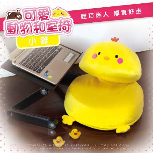全新NG商品★可愛動物和室椅(小雞)