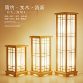 日式落地燈 原木和室燈 榻榻米台燈 客廳木質餐廳 臥室茶室中式實木燈