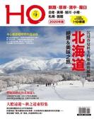 北海道HO2020年版