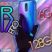 NEW【星欣】OPPO R17 PRO 6G/128G 6.4吋水滴全螢幕 2500萬AI智慧 91.5%螢幕佔比 搶購價-手機附保護套+軟膜