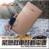 [OMyCar]救車行動電源 適用柴/汽/機車(送-充電轉接線+收納盒)瞬間最大700A【DouMyGo汽車百貨】
