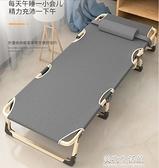 折疊床 單人床午睡家用簡易午休床陪護便攜多功能行軍床辦公室躺椅 美物生活館