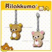 【愛車族購物網】Rilakkum / 懶熊 / 拉拉熊 靜電消除鎖匙圈 (2款選擇)