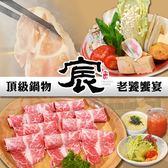 【台北】宸料理-頂級鍋物老饕饗宴