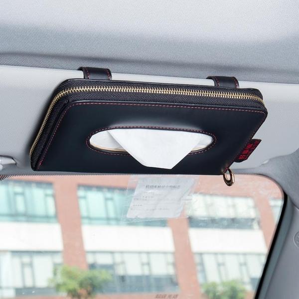 車載紙巾盒創意汽車遮陽板紙巾盒車載車上車內車用天窗椅背掛式抽紙餐巾紙盒 快速出貨