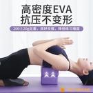 瑜伽磚女高密度兒童跳舞練功壓腿輔助工具專用舞蹈泡沫方塊磚【小橘子】