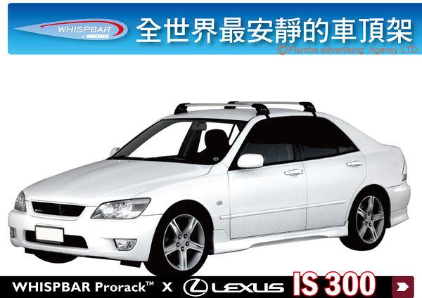 ∥MyRack∥WHISPBAR FLUSH BAR Lexus IS200 IS300  專用車頂架∥全世界最安靜的行李架 橫桿∥