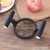 切水果神器家用多功能蘋果切片器花瓣刀加厚不銹鋼梨子分割去核器 科炫數位