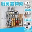 【大容量/不鏽鋼防腐蝕】廚房收納架 調味料收納 砧板刀具 餐具收納【AAA6615】預購