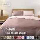 寢居樂台灣製 日式無印亮彩 加大床包(含枕套)【100%精梳純棉】透氣親膚、多款色系任選