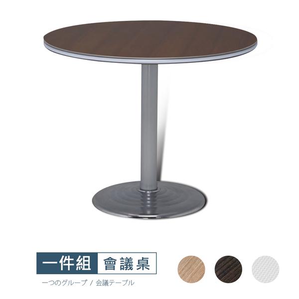 【時尚屋】[VA7]松阪SR-90圓型會議桌VA7-SR-90R台灣製/DIY組裝/會議桌