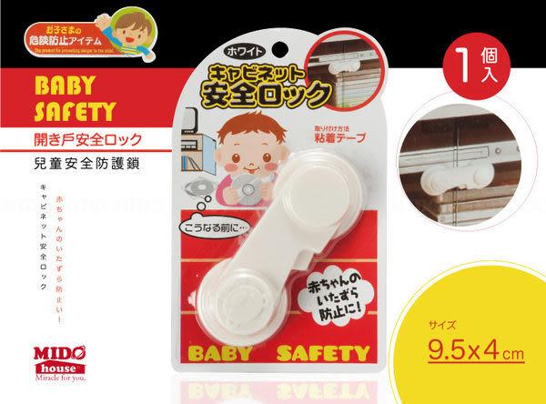 Baby Safety兒童安全必備櫥櫃安全扣/安全鎖《Midohouse》