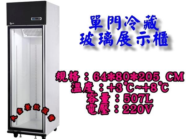 單門玻璃冷藏展示櫃/黑框玻璃冷藏冰箱/冷藏展示櫥/507L/豪華展示冰箱/大金餐飲設備