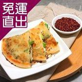 柴米夫妻. 老北方紅藜蔥油餅(528g±5%/包,共四盒)E11000003【免運直出】