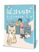 貓,請多指教(2):每一聲喵都是愛