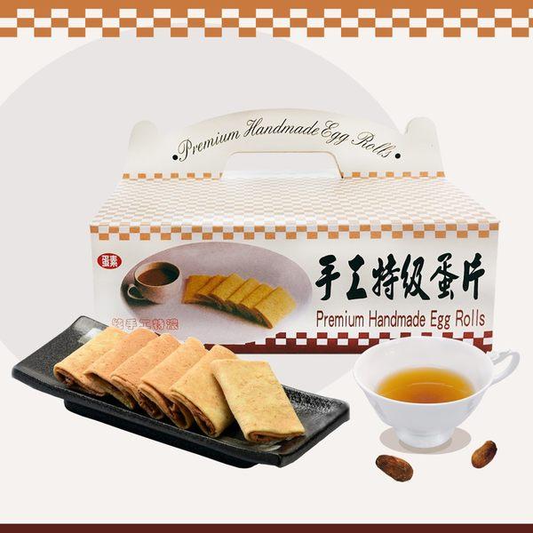 兩相宜【福瑄】蛋片280g/盒(2入)