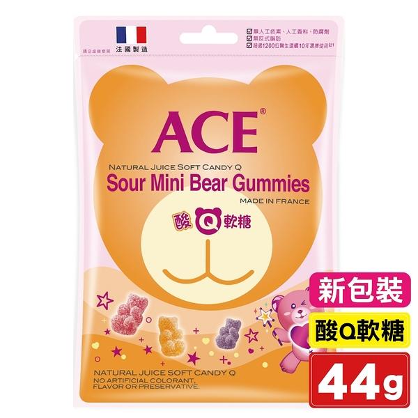 ACE 酸Q熊軟糖 44g/包 (法國進口 醫療院所推薦 無添加人工色素) 專品藥局【2016853】