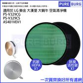 適用於LG樂金 大蝸牛 / 大漢堡空氣淨機濾網組HEPA+活性碳濾心 PS-V329CG AS401VEV1 PS-V329CS