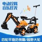 兒童電動挖掘機工程車男孩大號玩具車挖土機鉤機滑行車可充電可坐 快速出貨