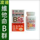 康馨-【人生製藥】渡邊維他命B群糖衣錠B Comp120粒