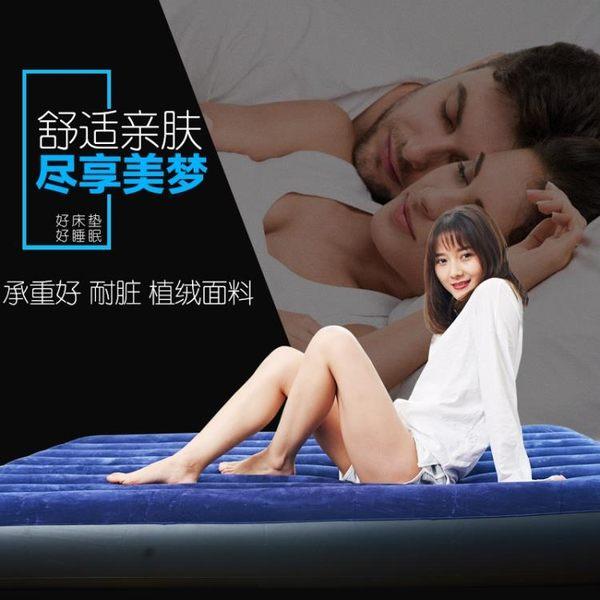 床墊INTEX充氣床墊單人加大 雙人加厚氣墊床家用戶外帳篷床便攜午休床Igo cy潮流站