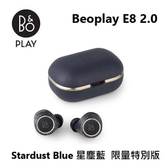 (限量新色+結帳優惠) B&O PLAY 藍芽入耳式耳機 Beoplay E8 2.0 星塵藍