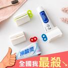 擠壓器 擠牙膏器 封口夾 手動 密封夾 旋轉擠壓器 化妝品 創意軟管擠壓器【K083】米菈生活館