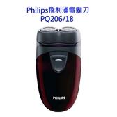 Philips飛利浦電鬍刀PQ206/18