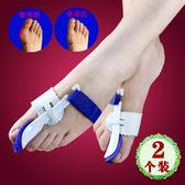 2個裝 大腳骨矯正分趾器 拇指外翻矯正器 腳趾內翻矯正帶夜用