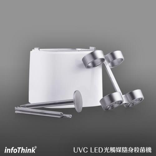 【InfoThink】iUVC-99-set UVC LED 光觸媒隨身殺菌機(含加高器)