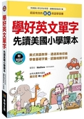 學好英文單字先讀美國小學課本(附MP3 CD)