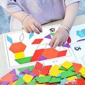 智力兒童拼圖玩具2-3-4-5-6歲男女孩早教益智木質七巧板寶寶拼板  凱斯盾數位3c