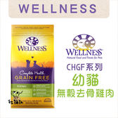 WELLNESS寵物健康〔CHGF無穀貓糧,幼貓,去骨雞肉食譜,5.5磅〕