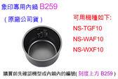 象印電子鍋內鍋 B259 公司貨-適用機型〈NS-TGF10/NS-WAF10/NS-WXF10〉。免運費。**這是賣內鍋喔**