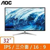 AOC I3294VWH 32吋 IPS液晶顯示器 極窄邊框及超薄機身