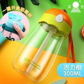 兒童水壺吸管杯便攜塑料防摔可愛卡通小學生幼兒園隨手杯子 LR3225【野之旅】