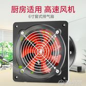 220V排氣扇廚房排風扇衛生間6寸窗式油煙換氣扇管道強力靜音抽風機150YYJ  夢想生活家