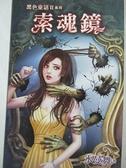 【書寶二手書T1/一般小說_CR7】黑色童話Ⅱ之索魂鏡_水曼舞