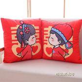 喜慶抱枕一對沙發靠墊結婚新婚情侶一對卡通抱枕頭中國紅壓床娃娃igo「時尚彩虹屋」