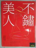 【書寶二手書T2/養生_GMM】不鏽美人-簡簡單單從體內開始變漂亮的101個習慣_白澤卓二