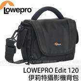 ★福利品★ LOWEPRO 羅普 Edit 120 伊莉特 側背相機包 (3期0利率 立福公司貨) 攝影機背包 微單眼相機包