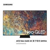 【南紡購物中心】SAMSUNG三星 65吋 Neo QLED 4K 量子電視 QN90A QA65QN90AAWXZW