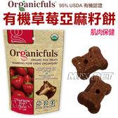 ◆MIX米克斯◆Organicfuls露西奶奶的果園.有機草莓亞麻籽餅乾4oz,95% USDA 有機認證
