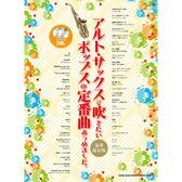 小叮噹的店-中級~上級 231881 中音薩克斯風譜 42首 日本流行主題曲配樂 [豪華保存版](附2CD)