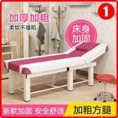 美容床 美容床美容院專用折疊按摩床推拿床家用床紋繡火療美體床T